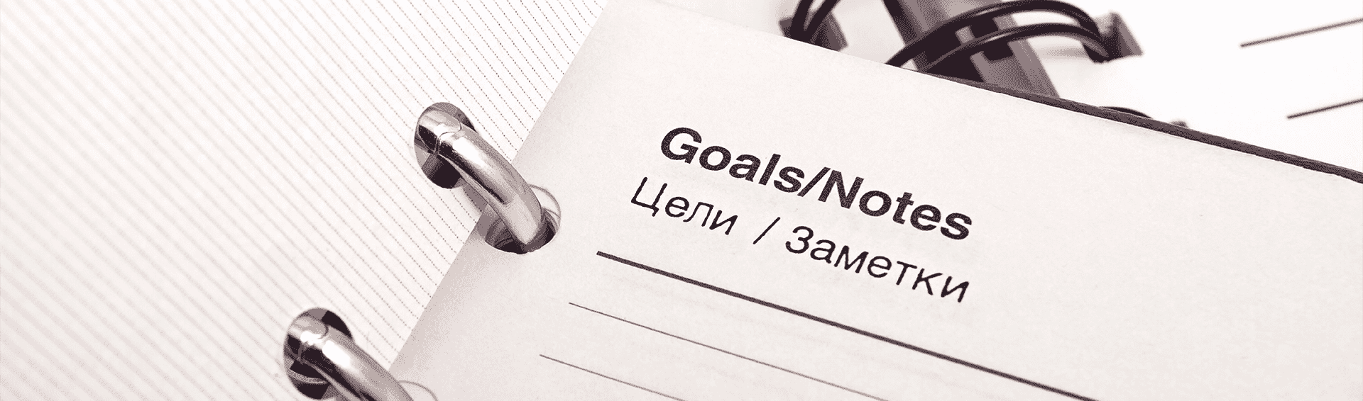 Do Your Short-Term and Long-Term Goals Align?